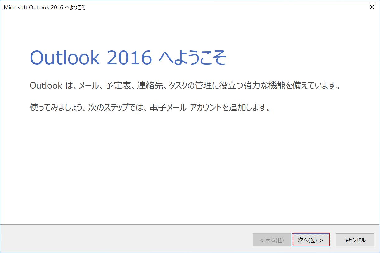 パスワードが正しくありません imapアカウント ソフトバンク