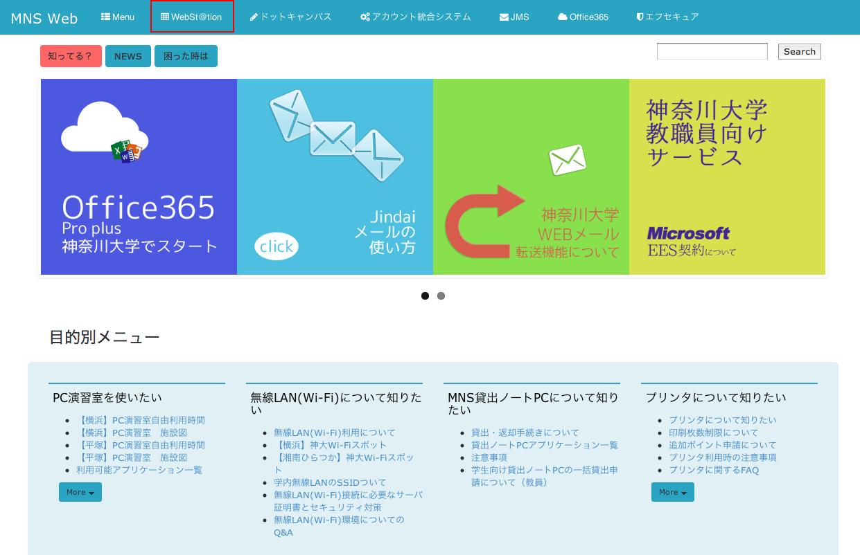 歯科 ポータル 神奈川 大学